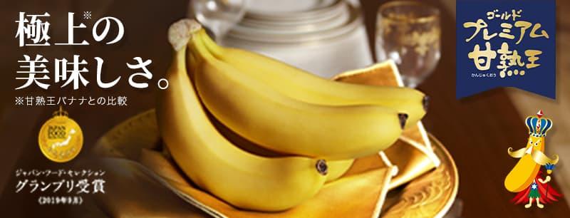 甘熟王ゴールドプレミアム バナナ