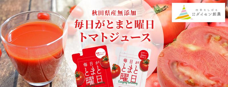 トマトジュース
