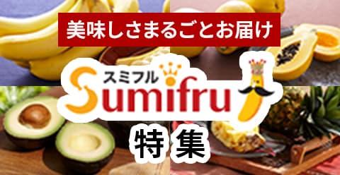 スミフル取扱商品紹介
