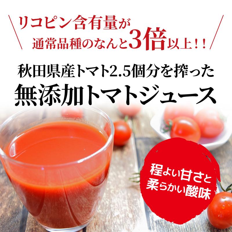 トマトジュース 通販 ダイセン創農 無添加無着色