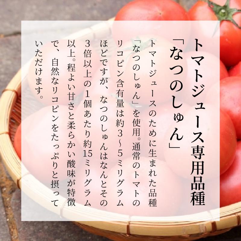 トマトジュース 通販 ダイセン創農 なつのしゅん