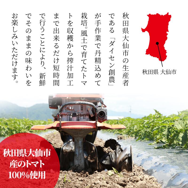 トマトジュース 通販 ダイセン創農 秋田県産