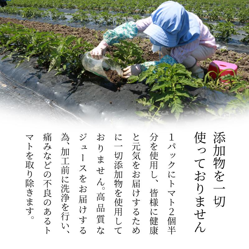 トマトジュース 通販 ダイセン創農 添加物不使用