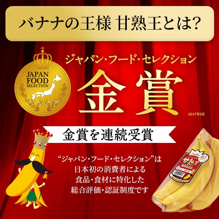 スミフル 甘熟王 バナナ