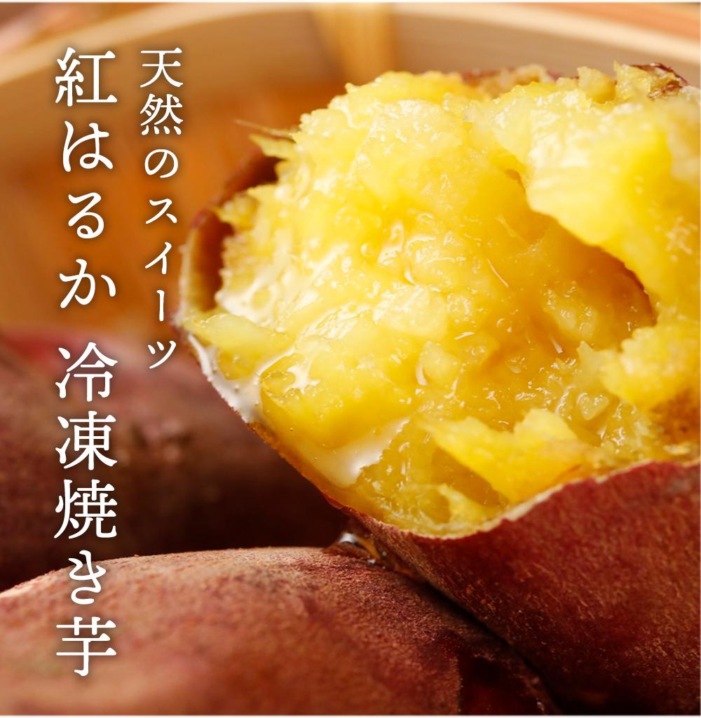 紅はるか 冷凍焼き芋