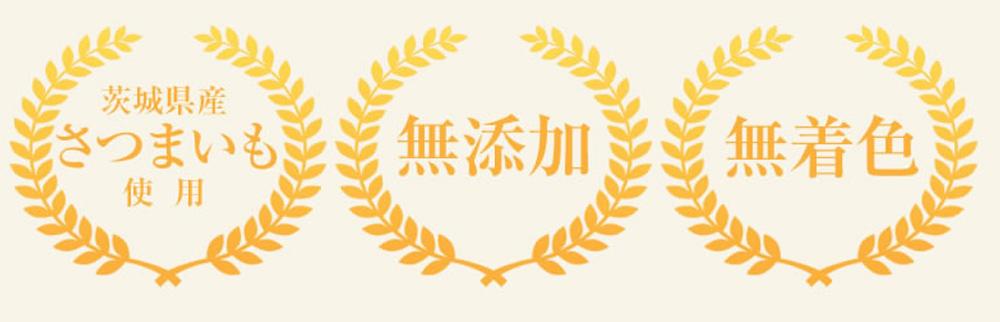 茨城県産紅はるかを使用・無添加・無着色
