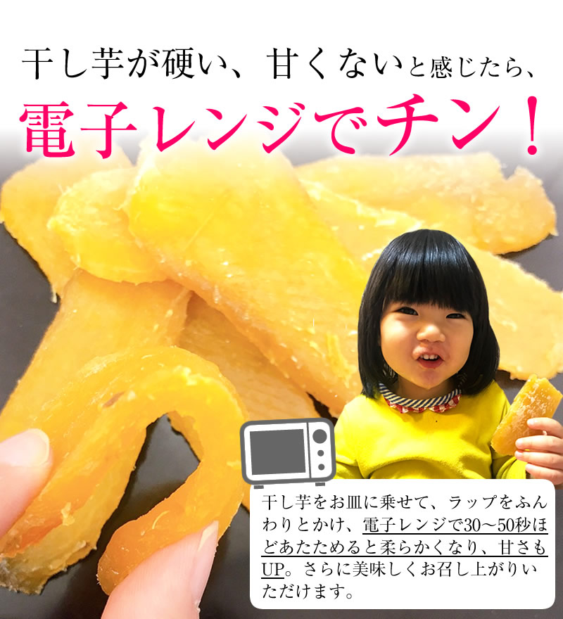 干し芋の美味しい食べ方