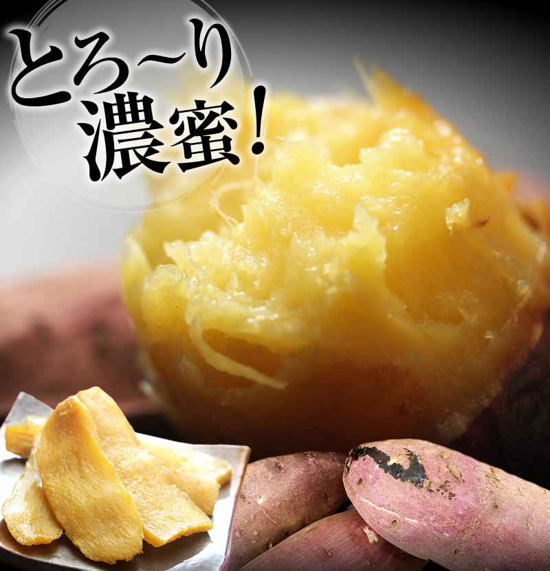とろーり濃密 茨城県産紅はるかを使用した絶品干し芋