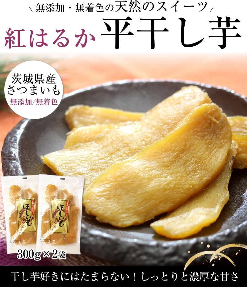 茨城県産紅はるかを使用した関商店の干し芋