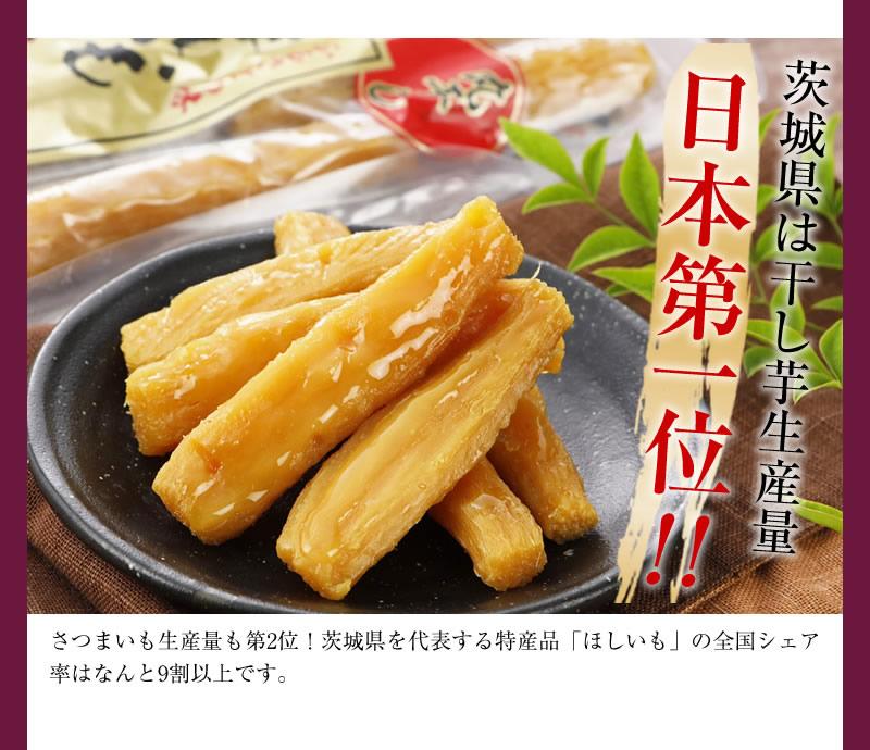 茨城県 干し芋 生産量 日本一