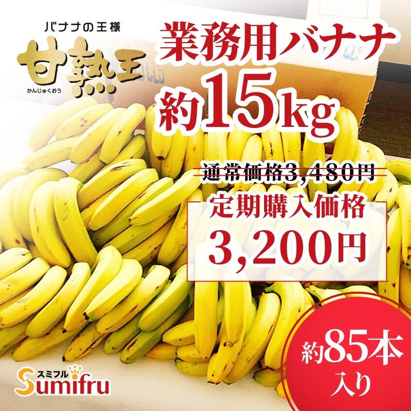 訳あり甘熟王バナナ15kg