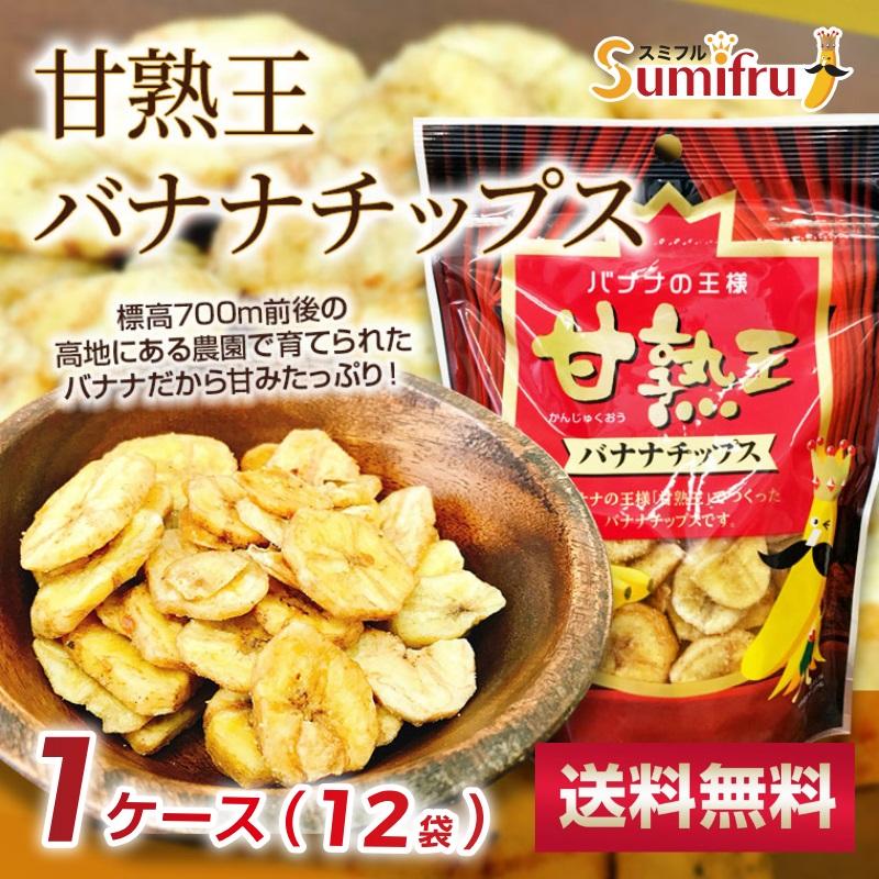 スミフル 甘熟王 バナナチップス