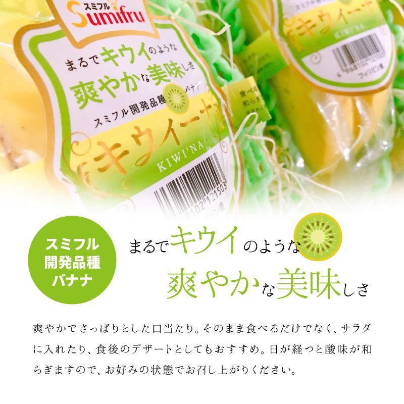 スミフル キウイーナ バナナ オリジナル品種