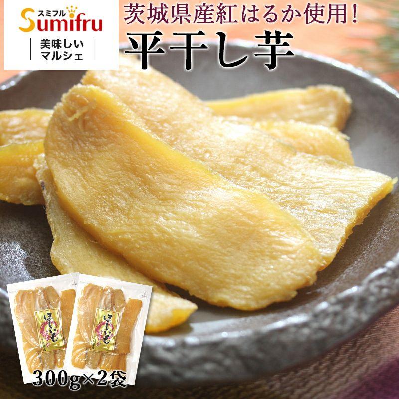 茨城県産 紅はるか 関商店 干し芋 通販 お取り寄せ