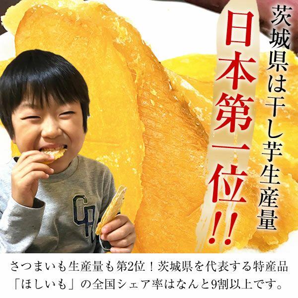 茨城県産は干し芋生産量日本一