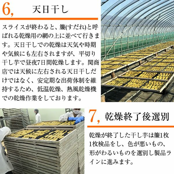干し芋の製造工程