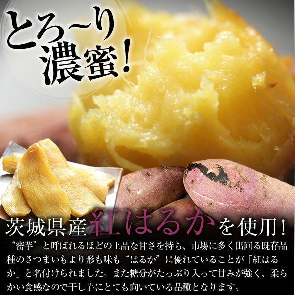 関商店 茨城県 紅はるか 濃密 干し芋 通販 お取り寄せ