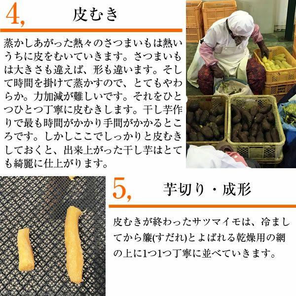 関商店 茨城県 紅はるか 干し芋 製造工程