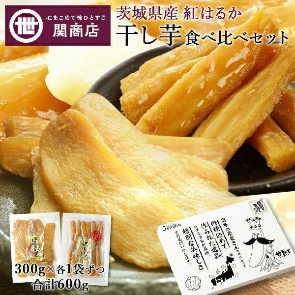 紅はるか 干し芋食べ比べセット 合計600g (300g×各1袋)