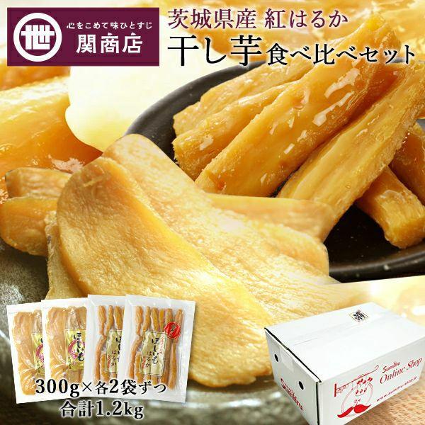 関商店 茨城県産 紅はるか 干し芋食べ比べセット 合計1.2kg (300g×各2袋)