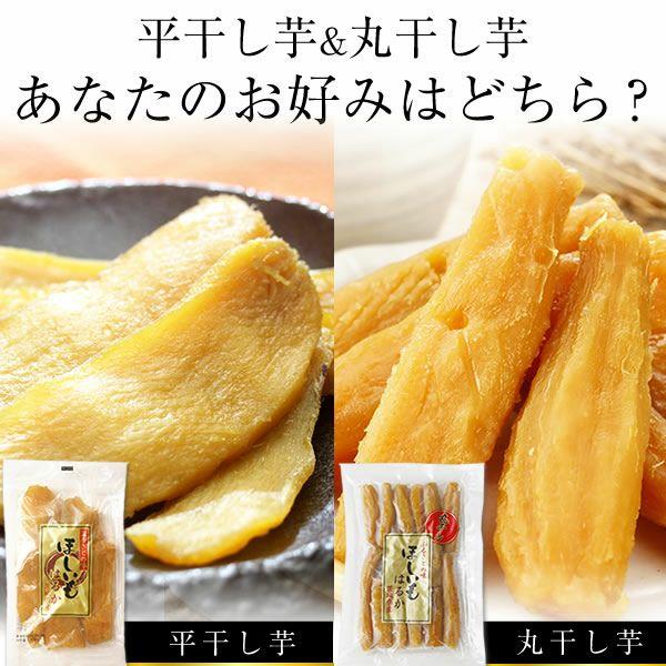 関商店 茨城県産 紅はるか 干し芋食べ比べセット