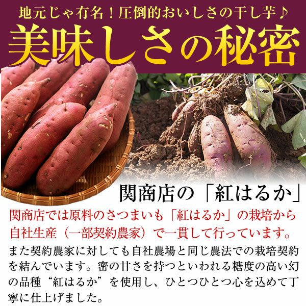 美味しさの秘密 紅はるか 茨城県産 関商店