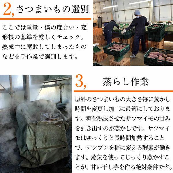 干し芋生産量日本一 干し芋 こだわり 関商店