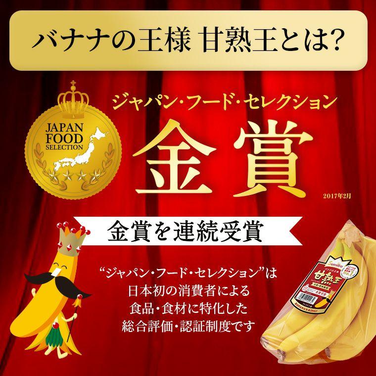 バナナの王様 甘熟王とは? 金賞受賞
