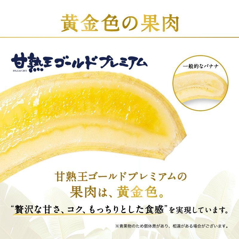 甘熟王ゴールドプレミアム バナナ 通販 お取り寄せ