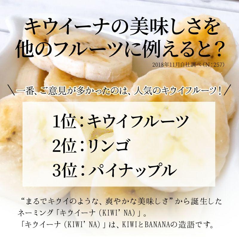 キウイーナ バナナ 通販 お取り寄せ